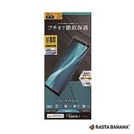 RASTA BANANA Xperia 1 3D全滿版護眼專用保貼