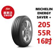 839527米其林輪胎 ENERGY SAVER+ 205/55R16 91V【麗車坊12121】