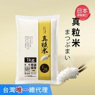 日本真粒米10kg