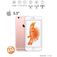Apple Iphone 6S plus 64G 【全新未拆封】