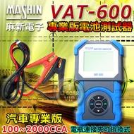 ☼ 台中苙翔電池 ►麻新電子 VAT-600 VAT600 汽車電池測試器 蓄電池檢測 支援AGM EFB GEL MF
