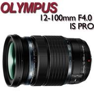 OLYMPUS M.ZUIKO DIGITAL ED 12-100mm F4.0 IS PRO 平行輸入