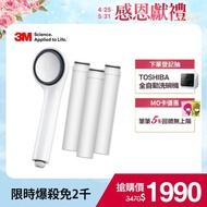 【3M】ShowerCare SF100除氯蓮蓬頭-1機4心超值組(日本食品級濾心)