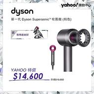 新一代Dyson戴森 Supersonic HD03 吹風機(桃紅) 含收納鐵架