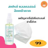 ส่งฟรี สเปรย์ฉีดหน้ากากอนามัยและฉีดมือได้ด้วย สูตร 99 %Natural พกพาง่าย กลิ่นหอมสดชื่น ลดปัญหากลิ่นไม่พึงประสงค์ ฆ่าเชื้อโ