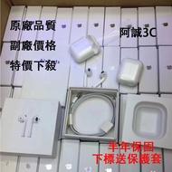 現貨 蘋果 Airpods 2 蘋果耳機二代 原廠品質 支持彈窗三電量顯示 支持改名 副廠價格 Airpods