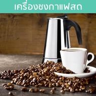 hot กาต้มกาแฟสด สแตนเลส เครื่องชงกาแฟสด แบบปิคนิคพกพา ใช้ทำกาแฟสดทานได้ทุกที