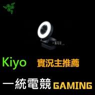 【一統電競】雷蛇 Razer Kiyo 清姬 網路攝影機 視訊鏡頭 webcam 內建多階式環狀式打光燈