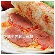 【阿墨薄餅專賣店】煙燻牛肉起士薄餅/7+1限時優惠開跑!
