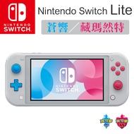 任天堂 Switch Lite 主機 - 蒼響/藏瑪然特+寶可夢 盾+Lite主機收納包+健身環大冒險
