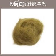 【天竺鼠車車羊毛氈材料】義大利托斯卡尼-Maori針氈羊毛DMR106洋蘇草