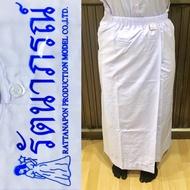 ผ้าถุงเอวยาง ชุดขาวปฏิบัติธรรม รัตนาภรณ์