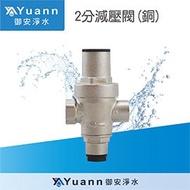 【御安淨水】二分減壓閥 / 1/4吋T型減壓閥