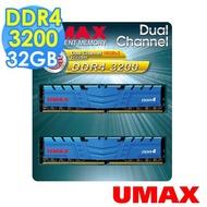 【UMAX】DDR4 3200 32GB 桌上型記憶體(16G*2/1024x8/含散熱片)