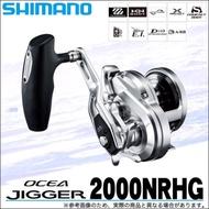 最新款 shimano ocea jigger 2000NRHG 高齒比船釣鼓式鐵板捲線器 鐵板 紅甘 煙仔虎 北三