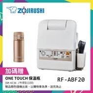 象印ZOJIRUSHI 烘被機(RF-ABF20)