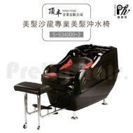 【麗髮苑】專業沙龍設計師愛用 質感佳 創造舒適美髮空間 沖水床 沖水椅 洗髮油壓椅 按摩 S-534000-2