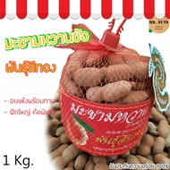 มะขามหวานพันธุ์สีทอง มะขามหวาน (แบบข้อ) ขนาด 1000 กรัม มะขามหวาน1กิโล มะขาม มะขามหวานอบแห้ง พร้อมทาน หวาน ราคาถูก