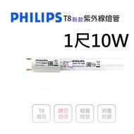 【辰旭照明】飛利浦TUV 烘碗機紫外線殺菌燈管 10W新式T8/T5通用款  34.5CM(含燈腳) 隨貨附1P啟動器