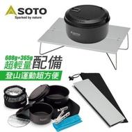 日本Soto630鋁合金摺疊桌~公司貨~唐尼