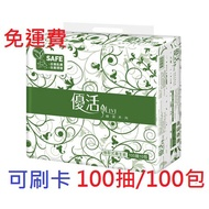免運費🚚可刷卡💳優活抽取式衛生紙100抽x100包/箱