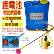 12A大容量 鋰電池 電動噴霧器(大)20公升(附調速+手把開關)調流量20L噴農藥桶 電動噴霧機 打藥機●D0011●