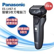 贈不鏽鋼美甲修容組SP-2021 Panasonic 國際牌 日製防水五刀頭充電式電鬍刀 ES-LV67-K-
