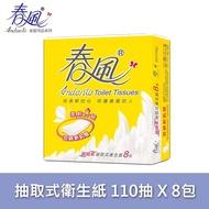 【春風】超細柔抽取衛生紙110抽x8包/串