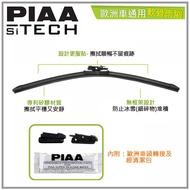 PIAA Si-TECH 歐洲車通用軟骨雨刷(24~28吋)