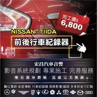 【宏昌汽車音響】NISSAN-TIIDA 安裝行車紀錄器 *另有衛星導航 倒車雷達 倒車顯影 數位電視 歡迎來電洽詢
