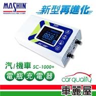 MASHIN 麻新電子 鉛酸+鋰鐵電瓶充電器 麻新SC-1000+【加送救車線】