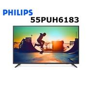 $$(雙11瘋促 免運費)飛利浦PHILIPS 55吋4KHDR連網液晶電視55PUH6183(全新福利品)3年全機保固