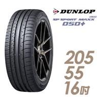 【DUNLOP 登祿普】SP SPORT MAXX 050+ 濕地操控輪胎_單入組_205/55/16(MAXX050+)