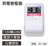 【尋寶趣】大陸電器在台灣使用 110V轉220V 50W 變壓器 升壓器 家用電源轉換器 台灣製造 YC-103