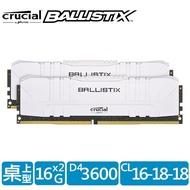 【Crucial 美光】Ballistix DDR4/3600_32G_16G*2_白_雙通_PC用(低延遲CL 16-18-18 美光超頻E-Die)