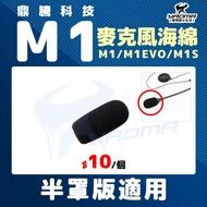 鼎騰科技 M1 系列 EVO M1S 麥克風海綿套 半罩版 3/4罩版 原廠配件 零件 耀瑪台中安全帽機車部品