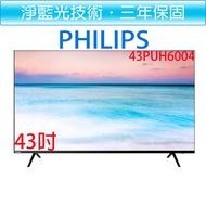 【贈HDMI線】飛利浦PHILIPS 43吋 薄邊框 4K聯網HDR液晶顯示器+視訊盒 43PUH6004