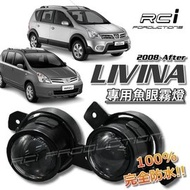 NISSAN TEANA SYLPHY LIVINA SENTRA ROGUE MARCH 專用 魚眼霧燈 霧燈魚眼