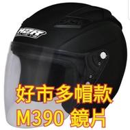 現貨 COSTCO 好市多 M2R M390 M700 M390SP 安全帽 專用 鏡片
