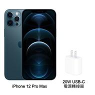 Apple iPhone 12 Pro Max 128G (藍) (5G)【20W】