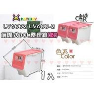 (1入) 前開式30L整理箱(粉) LV6002 ☆愛收納☆ LV600 直取式收納箱 整理箱 置物箱 收納箱
