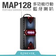 【Ronever】手提行動藍牙喇叭(MAP128)