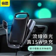 BASEUS 倍思 自動感應充電車架 銀河 無線充電 電動車架 15W 北極光魔夾式 重力支架 出風口 手機支架