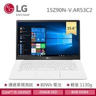 LG樂金 Gram 筆記型電腦(i5-1035G7/8GD4/256G) 15Z90N-V.AR53C2