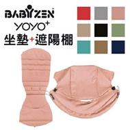 法國 BABYZEN YOYO Plus嬰兒手推車配件 - 坐墊+遮陽棚