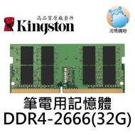⦿河馬購物⦿金士頓 DDR4 2666 32GB KVR26S19D8/32 32G SODIMM 筆電用記憶體