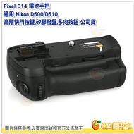 品色 PIXEL Vertax D14 電池手把 公司貨 For Nikon D600 D610 垂直握把 把手 電子把手