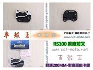☆車殼王☆送貨區內免運費=RS-RS100-5SK=卡鉗座-對應原廠卡鉗-200MM-CrossDock