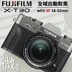 FUJIFILM X-T30+XF18-55mm單鏡組 公司貨灰色