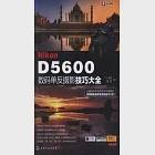 Nikon D5600數碼單反攝影技巧大全